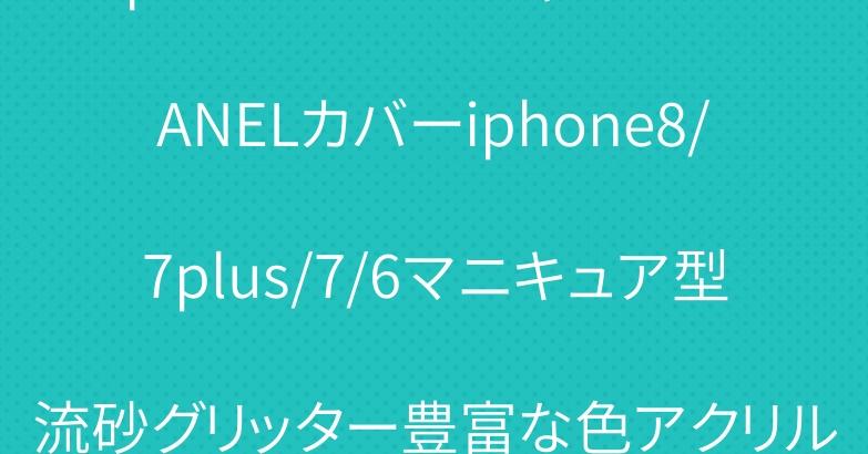 iphoneケースシャネルCHANELカバーiphone8/7plus/7/6マニキュア型流砂グリッター豊富な色アクリル製