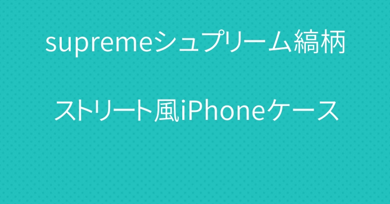 supremeシュプリーム縞柄ストリート風iPhoneケース