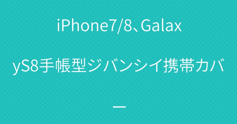 iPhone7/8、GalaxyS8手帳型ジバンシイ携帯カバー