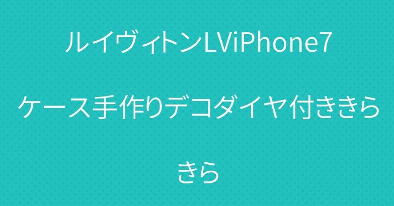 ルイヴィトンLViPhone7ケース手作りデコダイヤ付ききらきら
