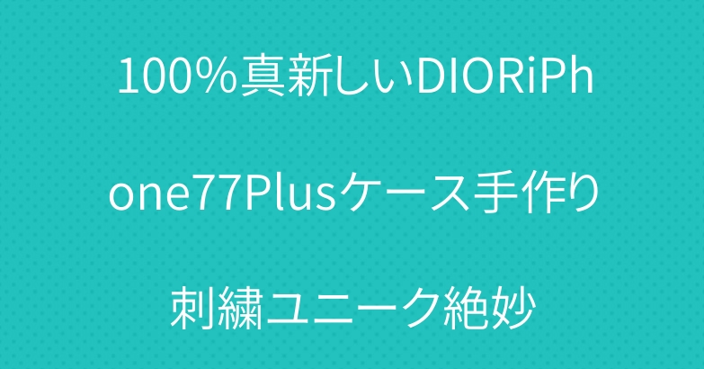 100%真新しいDIORiPhone77Plusケース手作り刺繍ユニーク絶妙