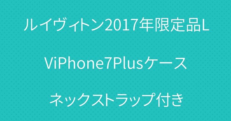 ルイヴィトン2017年限定品LViPhone7Plusケースネックストラップ付き