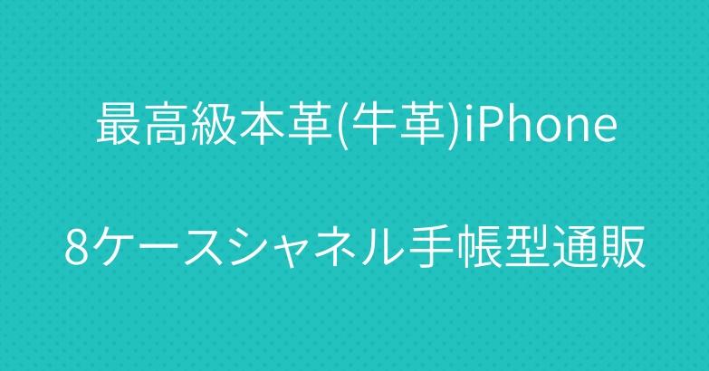 最高級本革(牛革)iPhone8ケースシャネル手帳型通販