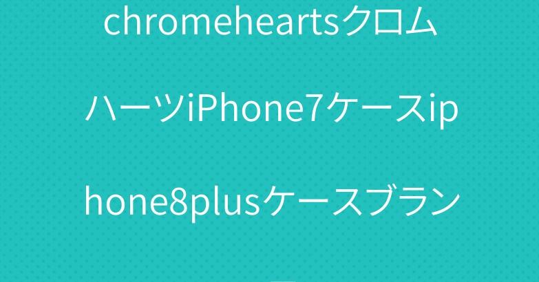 chromeheartsクロムハーツiPhone7ケースiphone8plusケースブランド風