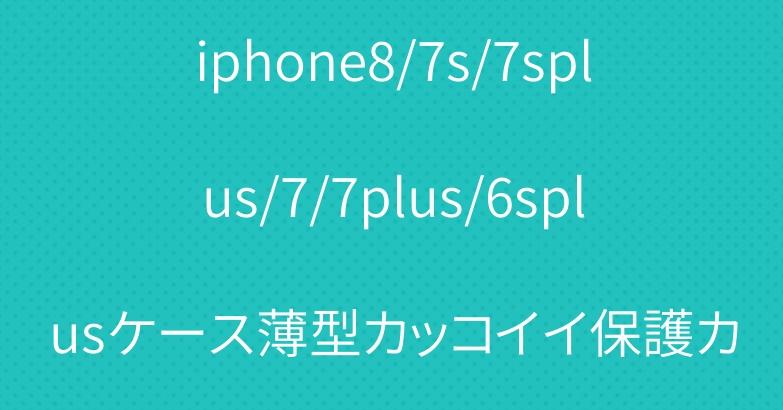 Givenchyジバンシー星柄iphone8/7s/7splus/7/7plus/6splusケース薄型カッコイイ保護カバー個性スタイル高級質感頑丈な物耐衝撃