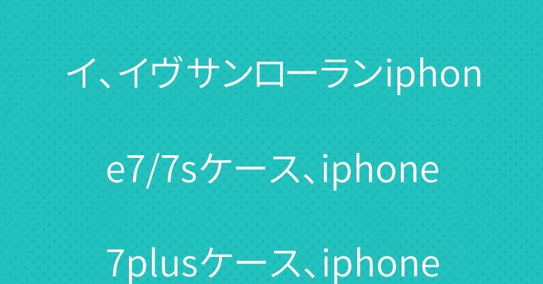 ブランドシュプリーム、フェンデイ、イヴサンローランiphone7/7sケース、iphone7plusケース、iphone8/8plusケース