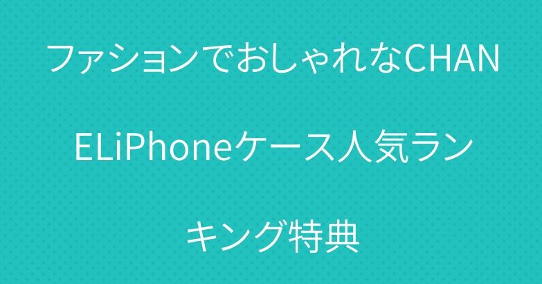 ファションでおしゃれなCHANELiPhoneケース人気ランキング特典
