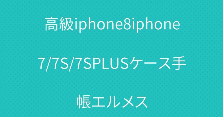 高級iphone8iphone7/7S/7SPLUSケース手帳エルメス