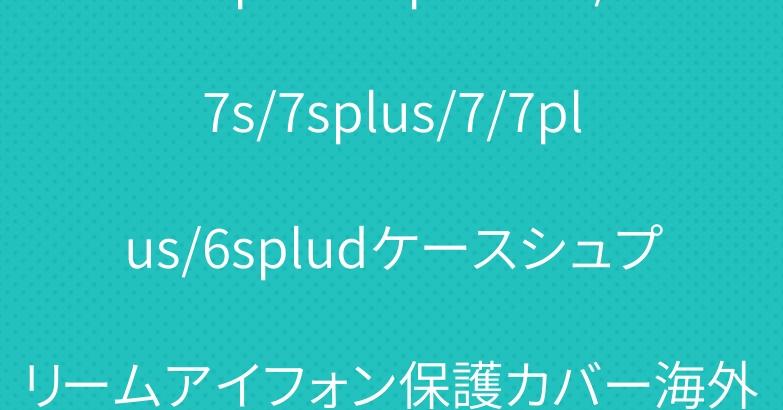 Supermeiphone8/7s/7splus/7/7plus/6spludケースシュプリームアイフォン保護カバー海外人気物個性風格簡潔デザイン