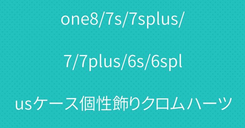 CHROMEHEARTSiphone8/7s/7splus/7/7plus/6s/6splusケース個性飾りクロムハーツ欧米風薄型保護カバーカッコイイ