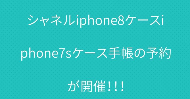 シャネルiphone8ケースiphone7sケース手帳の予約が開催!!!