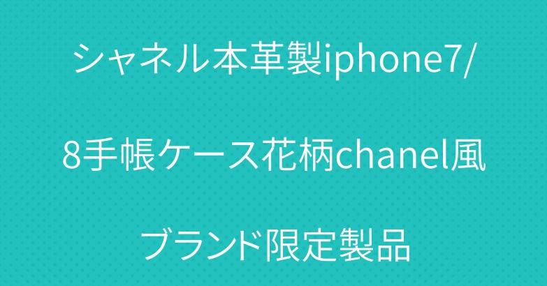 シャネル本革製iphone7/8手帳ケース花柄chanel風ブランド限定製品