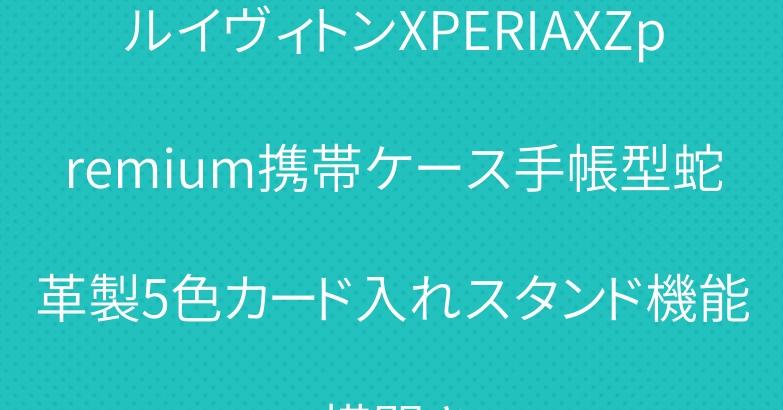ルイヴィトンXPERIAXZpremium携帯ケース手帳型蛇革製5色カード入れスタンド機能横開き