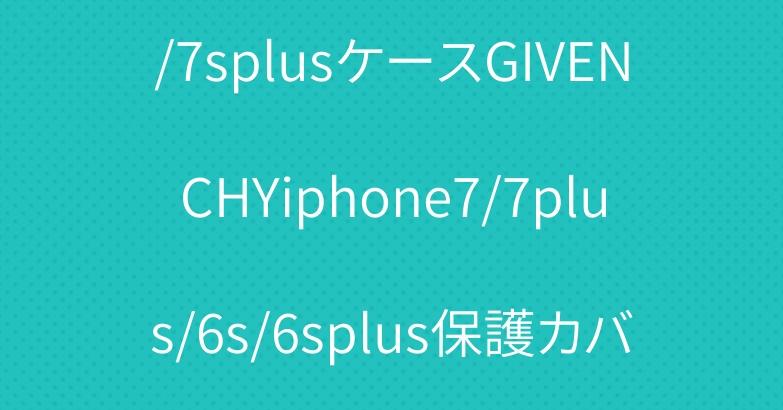 可愛い鹿柄iphone8/7s/7splusケースGIVENCHYiphone7/7plus/6s/6splus保護カバー簡潔デザイン时髦耐衝撃高級ブランドジバンシー