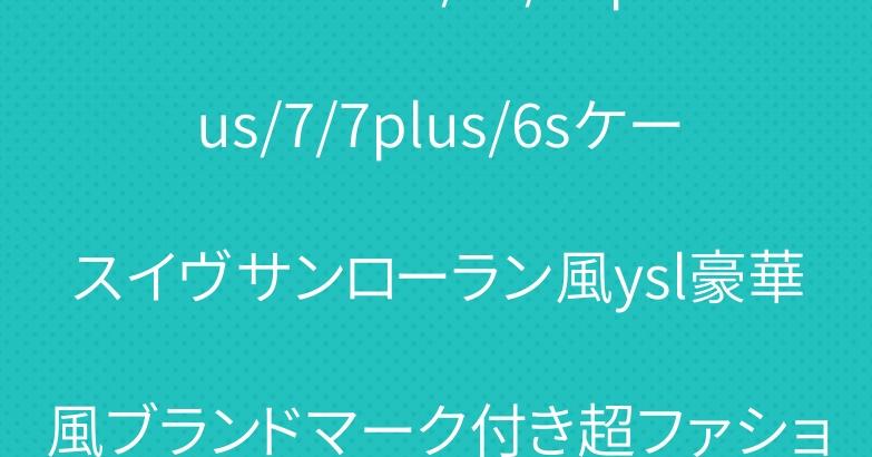 iPhone8/7s/7splus/7/7plus/6sケースイヴサンローラン風ysl豪華風ブランドマーク付き超ファションスタイル女性専用