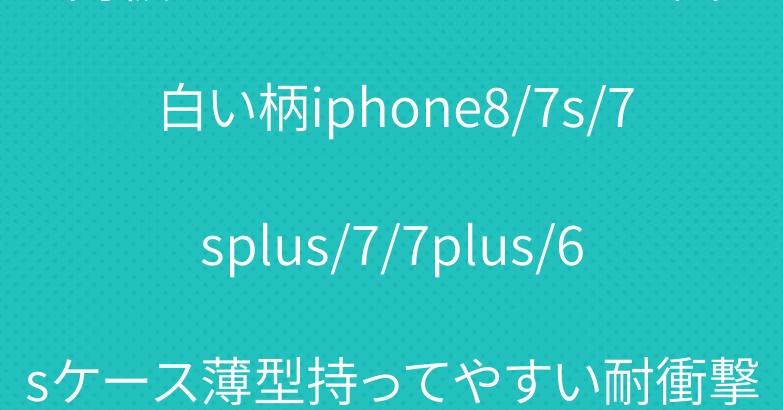 高級ブランドCOACHコーチ面白い柄iphone8/7s/7splus/7/7plus/6sケース薄型持ってやすい耐衝撃新品登場男女大好き