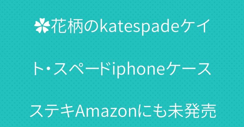 ✿花柄のkatespadeケイト・スペードiphoneケースステキAmazonにも未発売