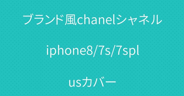 ブランド風chanelシャネルiphone8/7s/7splusカバー