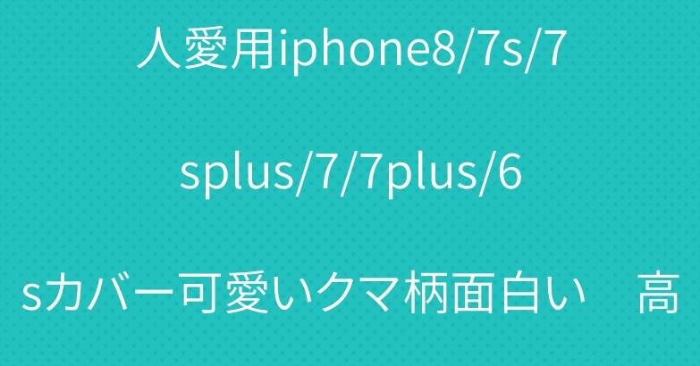 韓国大人気G-DRAGON芸能人愛用iphone8/7s/7splus/7/7plus/6sカバー可愛いクマ柄面白い 高級レザー製耐衝撃良い質感恋人適用