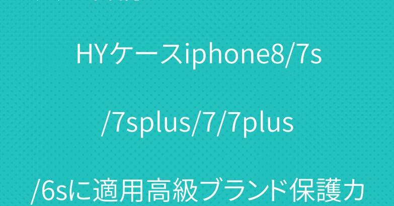 大理石柄ジバンシーGIVENCHYケースiphone8/7s/7splus/7/7plus/6sに適用高級ブランド保護カバー薄型丈夫な物男子にススメ