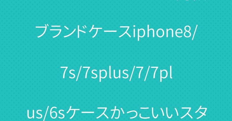 GIVENCHYジバンシー高級ブランドケースiphone8/7s/7splus/7/7plus/6sケースかっこいいスタイル男女兼用ペアにススメ