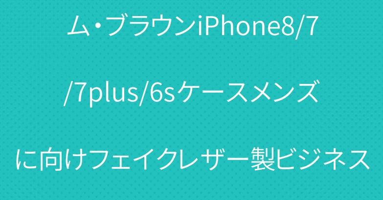 ブランドTHOMBROWNEトム・ブラウンiPhone8/7/7plus/6sケースメンズに向けフェイクレザー製ビジネス風カード入れスーツとふさわしい