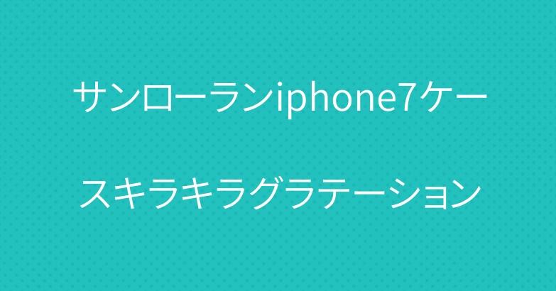 サンローランiphone7ケースキラキラグラテーション