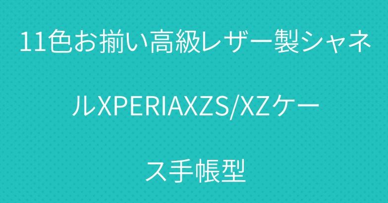 11色お揃い高級レザー製シャネルXPERIAXZS/XZケース手帳型