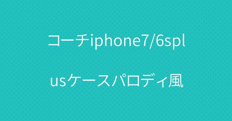 コーチiphone7/6splusケースパロディ風
