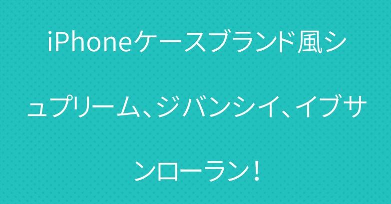 iPhoneケースブランド風シュプリーム、ジバンシイ、イブサンローラン!