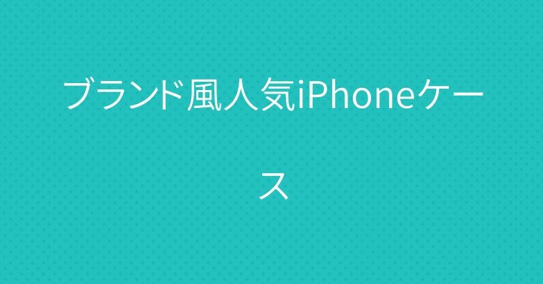 ブランド風人気iPhoneケース