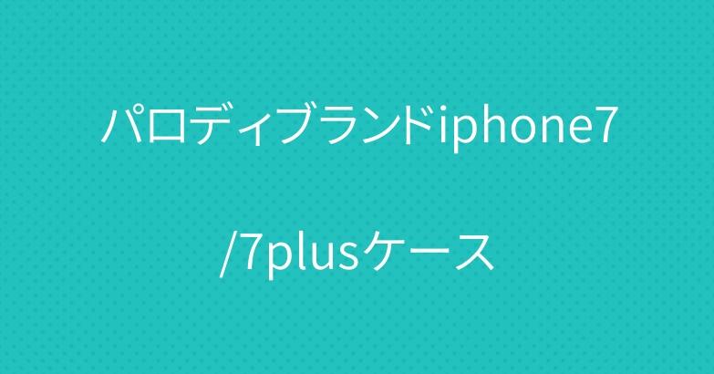 パロディブランドiphone7/7plusケース