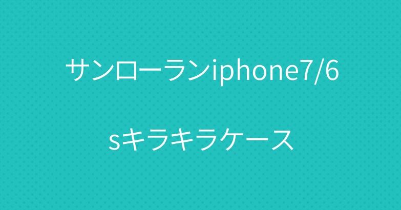 サンローランiphone7/6sキラキラケース