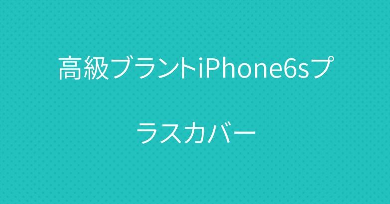 高級ブラントiPhone6sプラスカバー