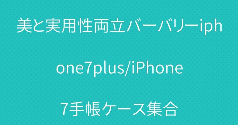 美と実用性両立バーバリーiphone7plus/iPhone7手帳ケース集合