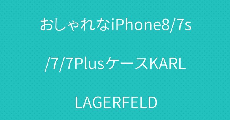 おしゃれなiPhone8/7s/7/7PlusケースKARLLAGERFELD