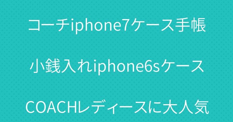 コーチiphone7ケース手帳小銭入れiphone6sケースCOACHレディースに大人気