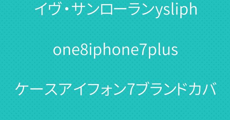 イヴ・サンローランysliphone8iphone7plusケースアイフォン7ブランドカバー