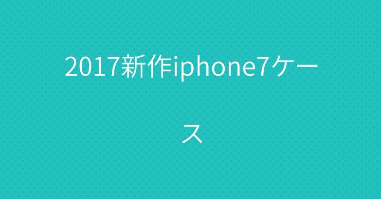 2017新作iphone7ケース