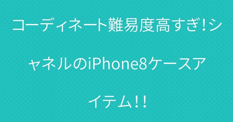 コーディネート難易度高すぎ!シャネルのiPhone8ケースアイテム!!