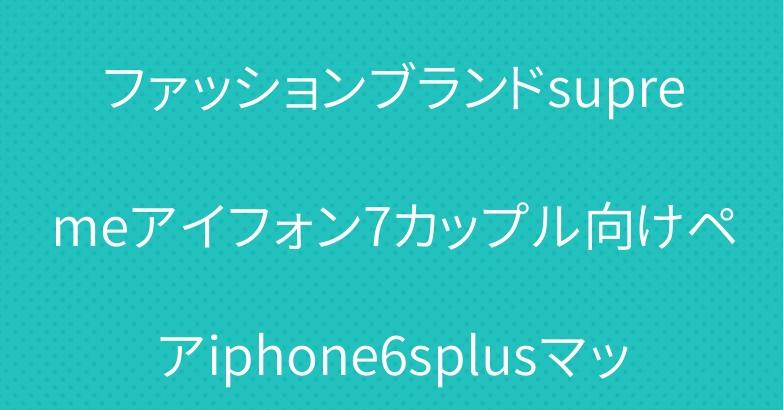 iphone8/7sPlus/7s/6sケース人気ストリートファッションブランドsupremeアイフォン7カップル向けペアiphone6splusマット素材スマホケース耐衝撃5seハード携帯カバー赤い黒いシンプル