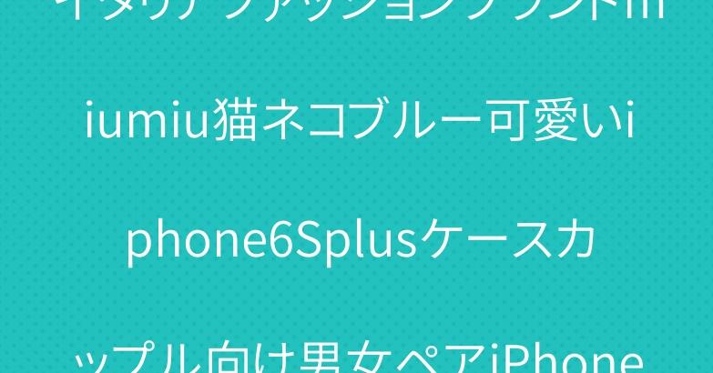 ミュウミュウスマホカバーお揃いイタリアファッションブランドmiumiu猫ネコブルー可愛いiphone6Splusケースカップル向け男女ペアiPhone7/6s/6革貼り薄いハードケース