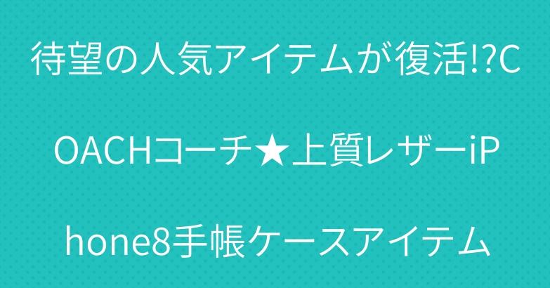 待望の人気アイテムが復活!?COACHコーチ★上質レザーiPhone8手帳ケースアイテム