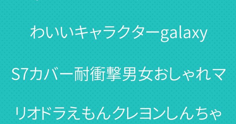 ギャラクシーs7エッジケースかわいいキャラクターgalaxyS7カバー耐衝撃男女おしゃれマリオドラえもんクレヨンしんちゃん