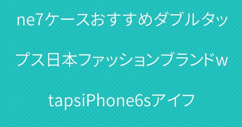 ブランドお揃いおしゃれiphone7ケースおすすめダブルタップス日本ファッションブランドwtapsiPhone6sアイフォン7plusザ・シンプソンズハード携帯カバーマット手触り