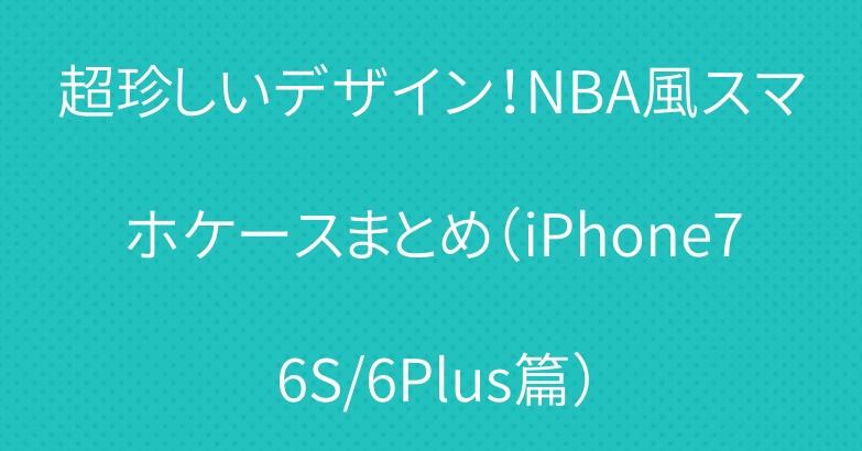 超珍しいデザイン!NBA風スマホケースまとめ(iPhone76S/6Plus篇)