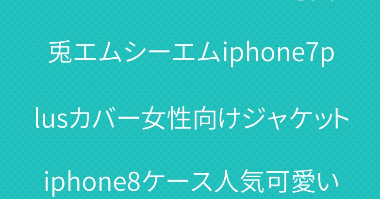 MCMアイフォン7ケース可愛い兎エムシーエムiphone7plusカバー女性向けジャケットiphone8ケース人気可愛い