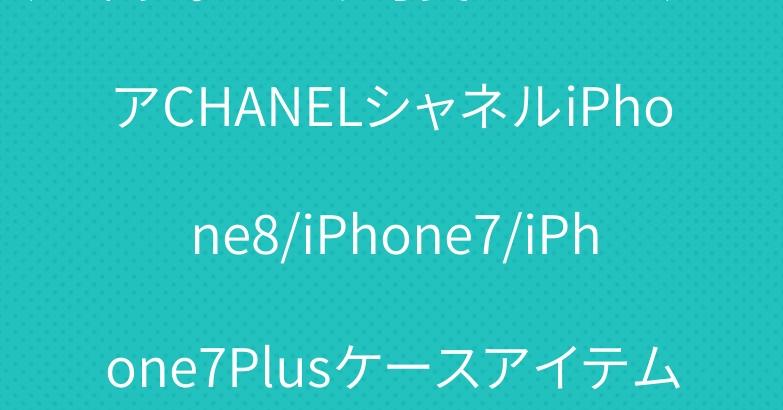 超希少♪めちゃ可愛ピンク♡超レアCHANELシャネルiPhone8/iPhone7/iPhone7Plusケースアイテム