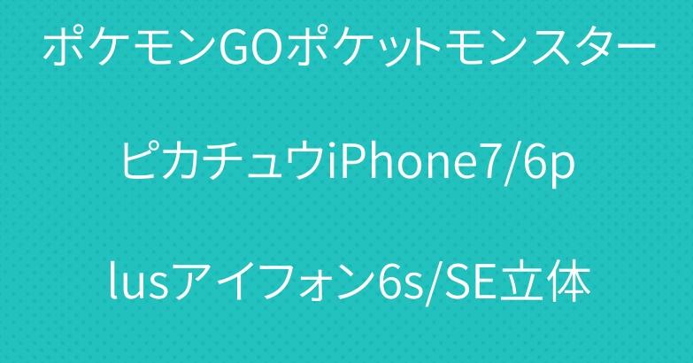iPhoneSEケースブランドポケモンGOポケットモンスターピカチュウiPhone7/6plusアイフォン6s/SE立体シリコン携帯カバーPokemongoかわいいキャラクター
