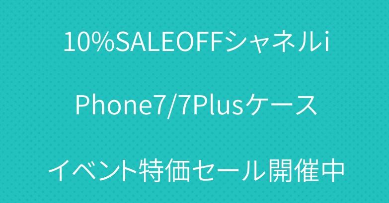10%SALEOFFシャネルiPhone7/7Plusケースイベント特価セール開催中